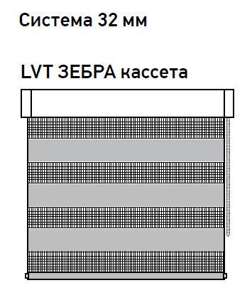 Система lvt зебра кассета 32 мм