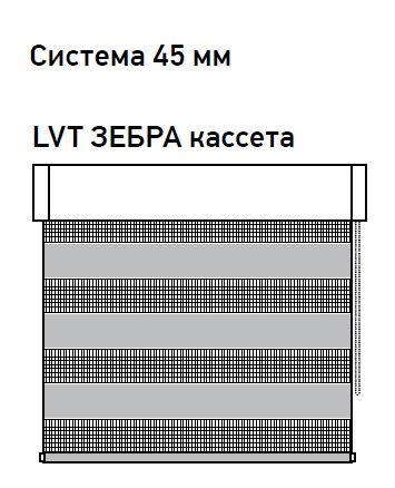 Система lvt зебра кассета 45 мм